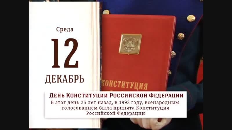 Исторический календарь 12 12