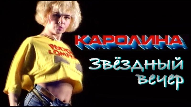 КАРОЛИНА - Звёздный вечер Official Video 1991 Full HD Ремастеринг