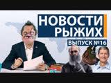 НОВОСТИ РЫЖИХ. Выпуск 16