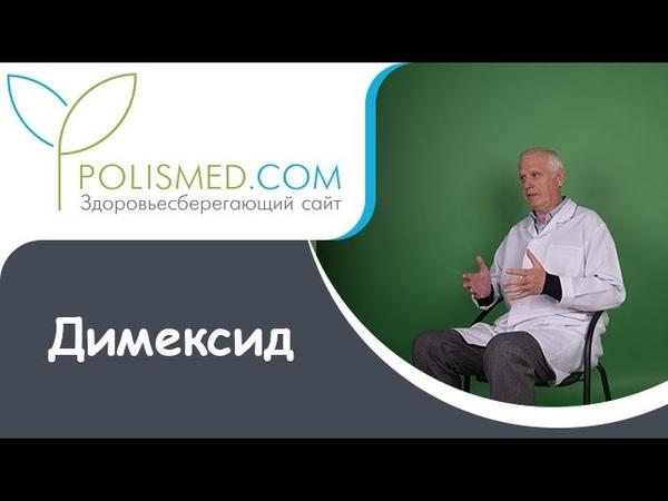 Отзывы врача о препарате Димексид эффективность, побочные действия, применение в косметологии
