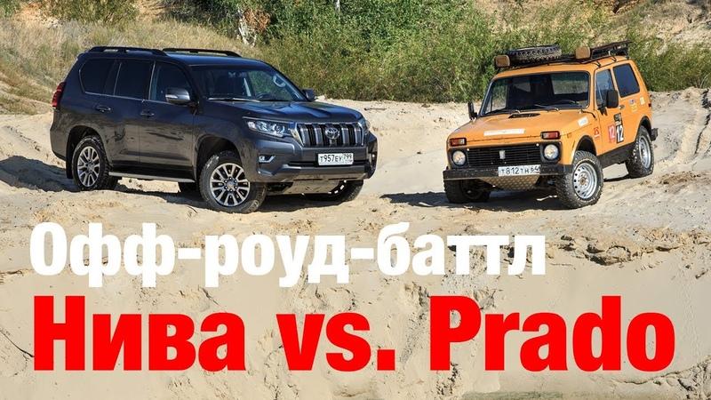 Офф-роуд-баттл: Нива vs Prado