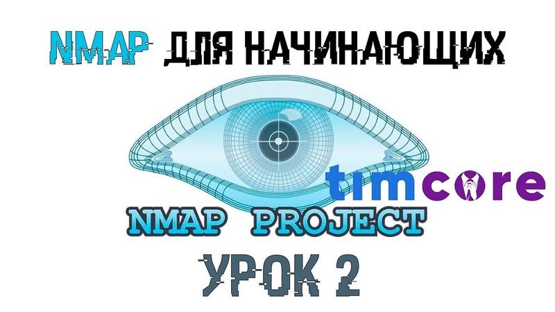 Nmap для начинающих - Урок 2 | Timcore