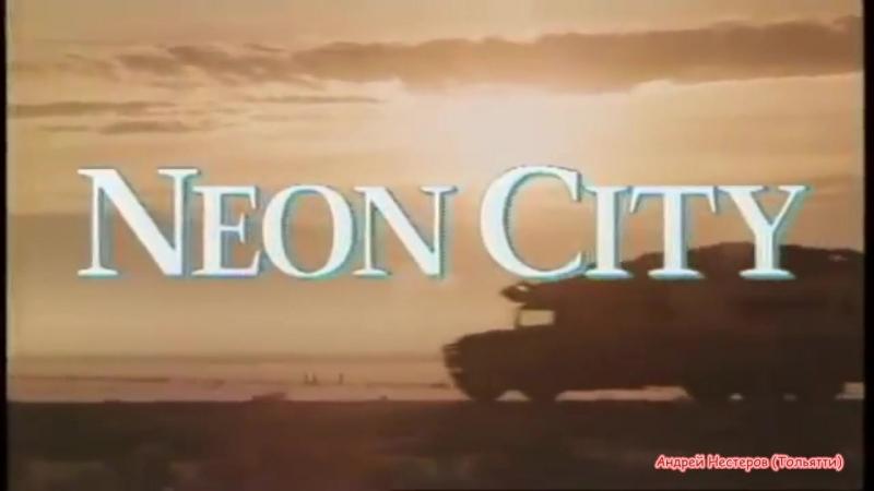 Неоновый город трейлер 1991 Майкл Айронсайд Приключения Фантастика