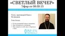 Протоиерей Павел Великанов на Радио ВЕРА (эф. 08.09.2015)