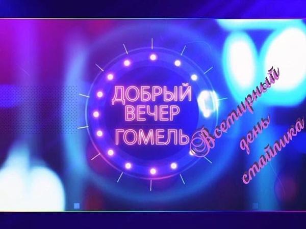 Добрый вечер Гомель Всемирный день смайлика