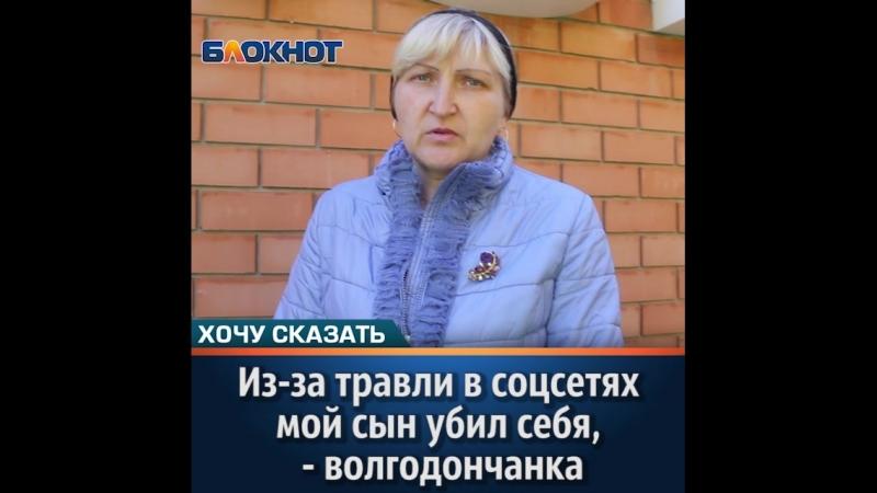 Iz-za_travli_v_sotssetyakh_moy_syn_ubil_sebya_-_volgodonchanka