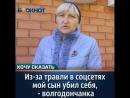 Iz za travli v sotssetyakh moy syn ubil sebya volgodonchanka