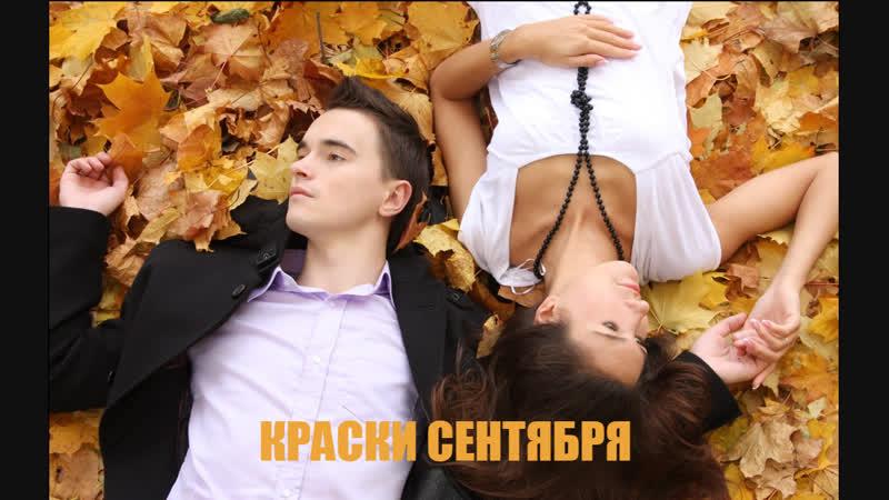 Премьера! АЛЕКСАНДР РУСАКОВ (КЛИММ) - КРАСКИ СЕНТЯБРЯ New 2019
