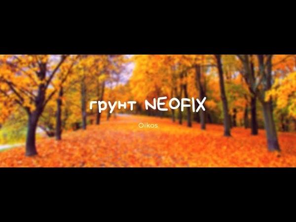 Как наносить грунт Neofix (Неофикс) Ойкос.