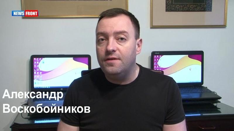 Воскобойников. Блуждающие артисты Украины