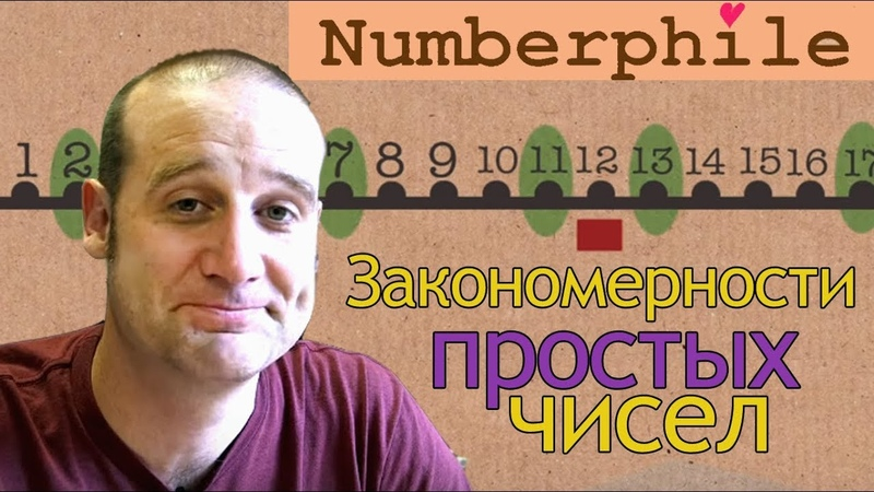 Закономерности простых чисел [Numberphile на русском]