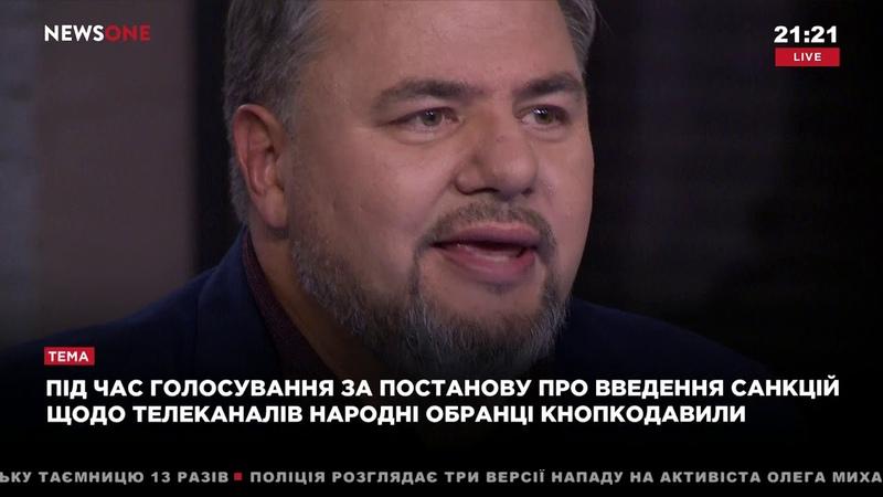 """Коцаба закон о языковой тирании"""" унижает всё украинское Я так думаю 06 10 18"""