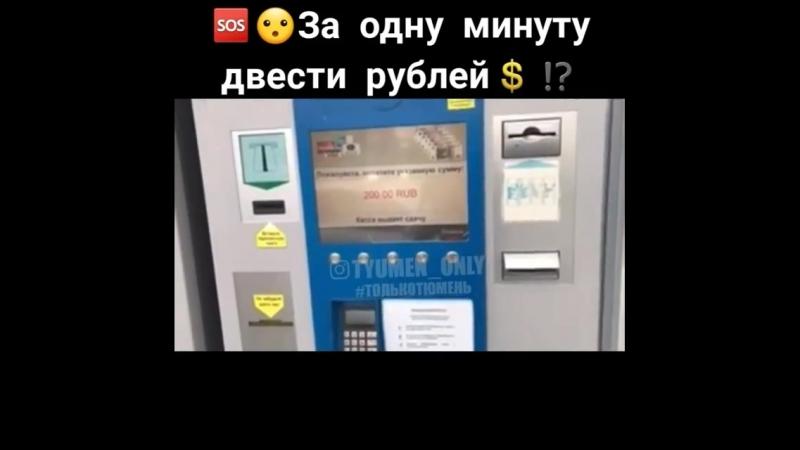 Двести рублей за минуту Тюмень