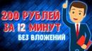 Самый простой заработок в интернете без вложений 200 рублей за 12 минут не инвестируя💲