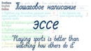Пошаговое написание эссе на тему Playing sports is better than watching how others do it