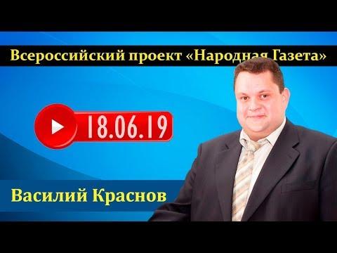 Василий Краснов (18.06.19) про Форум Свободной России
