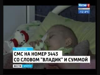 Когда жизнь дорого стоит. Целые заводы, звезды и блоггеры спасают мальчика из Черемхово