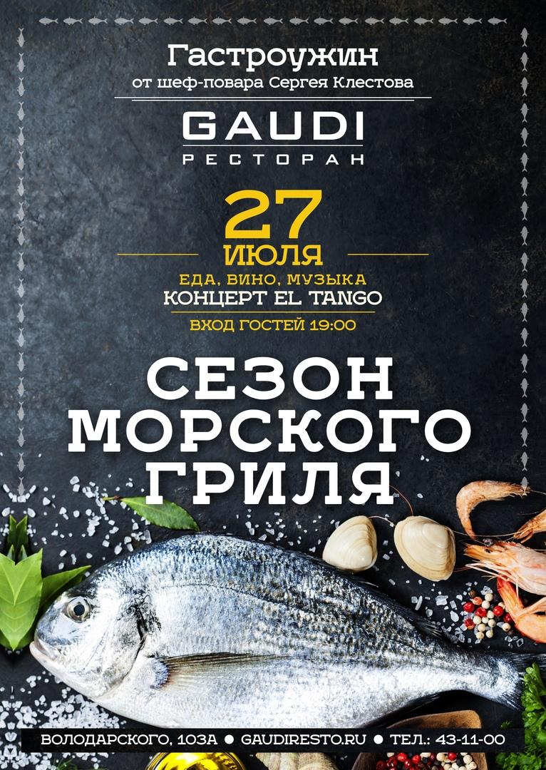 27.07 El Tango в ресторане GAUDI!
