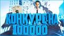 Конкурс на 100 000$ Diamond Role Play Quartz