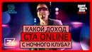 GTA Online «Ночная жизнь» - обзор доходности ночного клуба!
