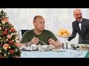2019: Новогодний стол Путина, рэперы, предсказания / ВРЕМЯ НАЗАД