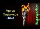Артур Пирожков - Чика ( караоке )