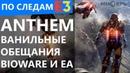 Anthem Ванильные обещания BioWare и Electronic Arts По следам E3
