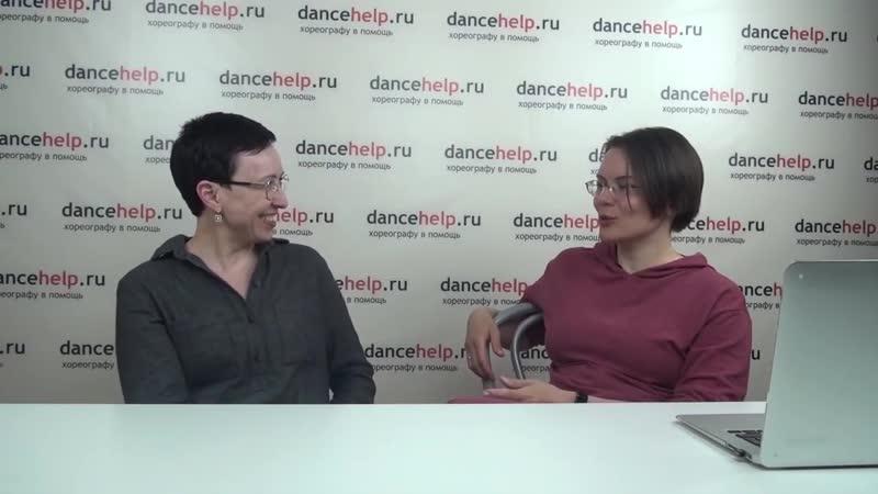 Беседа с Екатериной Васениной - Танц-кухня с Еленой Панасенко (фрагмент)