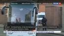 Новости на Россия 24 Высылаемые американские дипломаты покинули здание посольства на Новинском бульваре