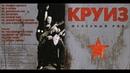 ТриоKRUIZ (Гаина/Ефимов/Васильев) - Железный рок (1987/2013) (CD, Russia) [HQ]