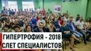 Гипертрофия 2018 Слет фитнес специалистов