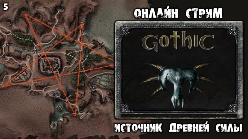 GOTHIC 🔹 ИСТОЧНИК ДРЕВНЕЙ СИЛЫ 🔹 5