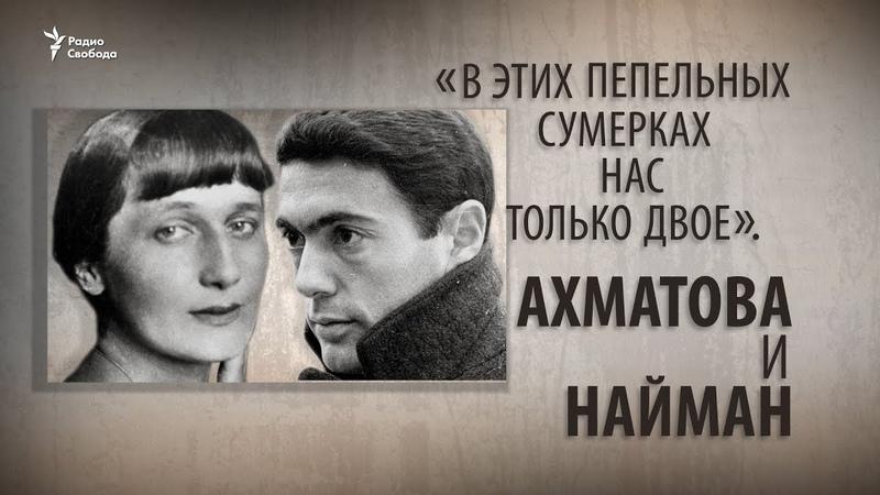 «В этих пепельных сумерках нас только двое». Ахматова и Найман