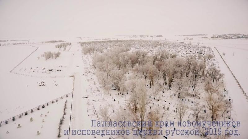Палласовский храм новомучеников и исповедников церкви русской зимой.