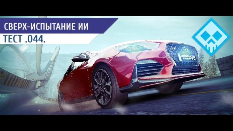 Asphalt 8  RD  Hyundai i30 N  Alps  Test .044. ИИ ●НА ГРАНИ