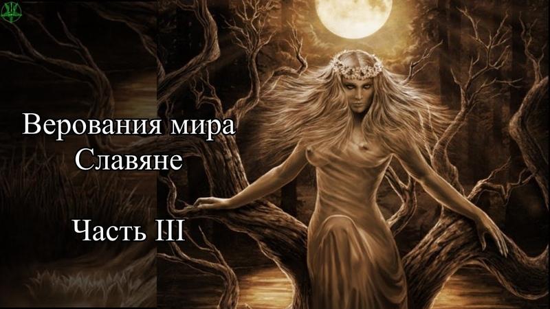 Верование славян Часть 3