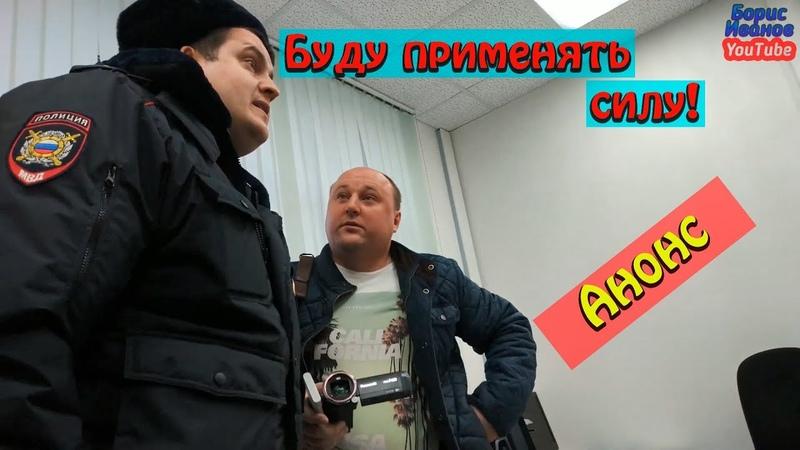 Анонс Мытищи Работа полиции под колпаком