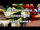 Krasivye_stihi_mame_na_den_rozhdeniya_(MosCatalogue).mp4