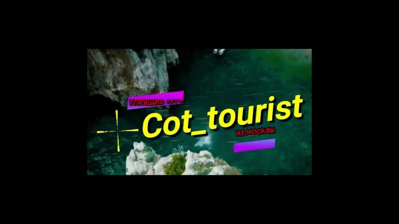 Рекламный ролик cot_tourist 2