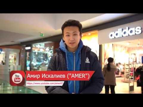 Amer. Опрос посетителей торгового центра