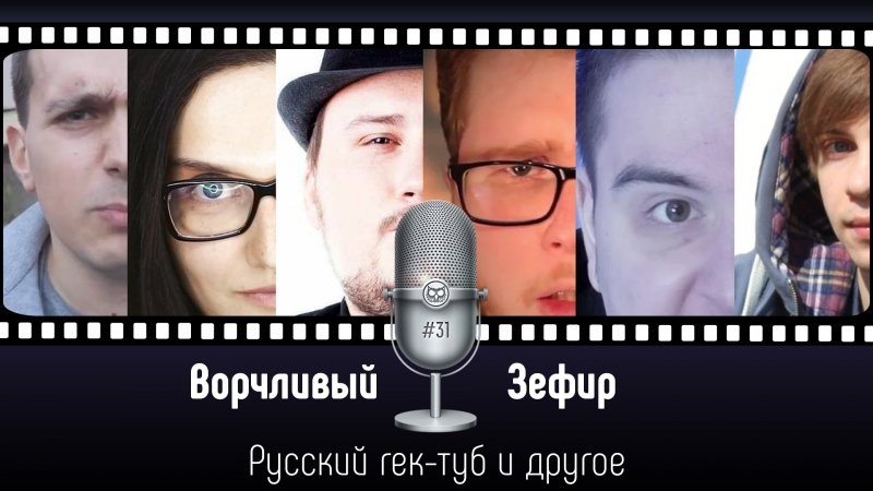 эфир №31 русский ютьюб: геки, кинокритики прочие личности