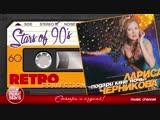 Лариса Черникова Подари мне ночь Альбом 1996 года