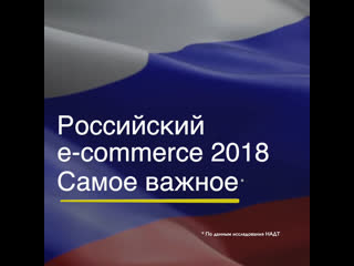 Российский e-commerce 2018. Самое важное