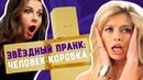 Звездный пранк ЧЕЛОВЕК-КОРОБКА ST, Нюша, Вера Брежнева, Сергей Лазарев и Глюкоза