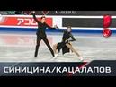 Синицина Кацалапов Гран при Финал Танцы на льду Ритм танец