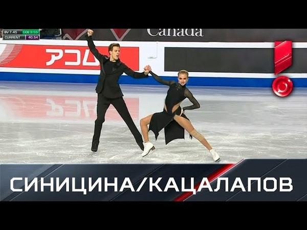 Синицина/Кацалапов. Гран-при. Финал. Танцы на льду. Ритм-танец