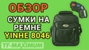 мини-сумка на ремне YINHE (Milkyway) 8046