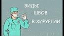 Виды швов в хирургии I SURGICAL SUTURES
