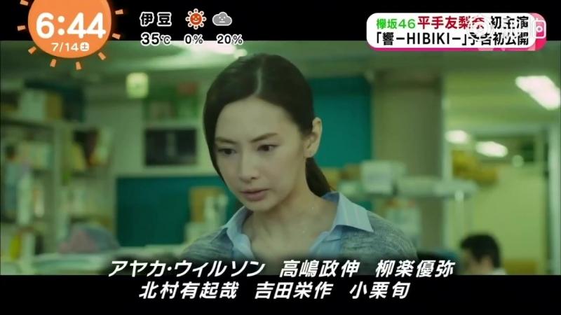 映画『響-HIBIKI-』官网