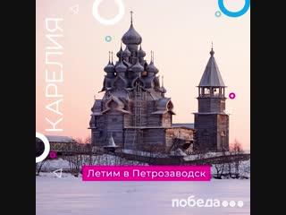 Летим в Петрозаводск!